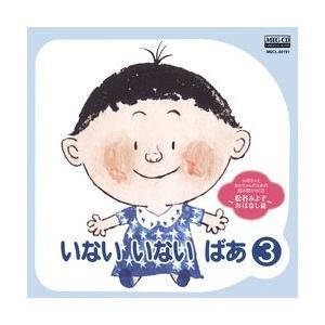 松谷みよ子 おはなし篇 いない いない ばあ3     (MEG-CD)|u-topia
