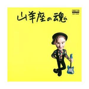 山羊座の魂     (MEG-CD) u-topia