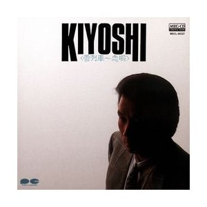 KIYOSHI<雪列車〜恋唄>     (MEG-CD)|u-topia