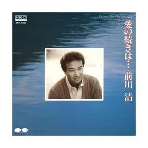 愛の続きは・・・     (MEG-CD)|u-topia