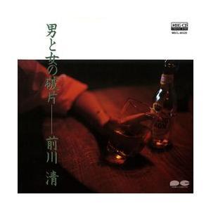 男と女の破片     (MEG-CD)|u-topia