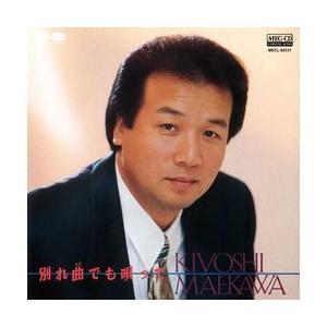 別れ曲でも唄って     (MEG-CD)|u-topia