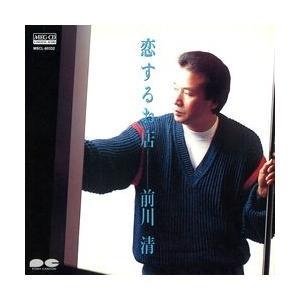 恋するお店     (MEG-CD)|u-topia