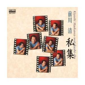 私集     (MEG-CD)|u-topia