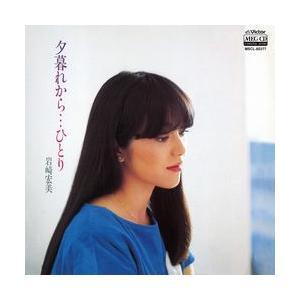 夕暮れから…ひとり +5     (MEG-CD)|u-topia