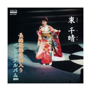 長編歌謡浪曲入り ベストアルバム2004     (MEG-CD)|u-topia