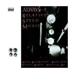 RELATIVE SPEED MUSIC     (MEG-CD)|u-topia