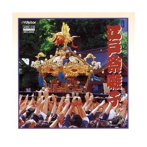江戸祭囃子     (MEG-CD)|u-topia