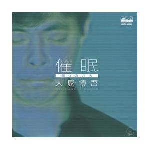 「催眠」眠りの方法     (MEG-CD)|u-topia