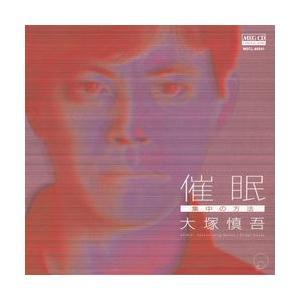 「催眠」集中の方法     (MEG-CD)|u-topia