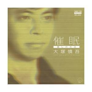 「催眠」癒しの方法     (MEG-CD)|u-topia