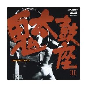 鬼太鼓座(II)     (MEG-CD)|u-topia