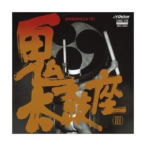 鬼太鼓座(III)     (MEG-CD)|u-topia