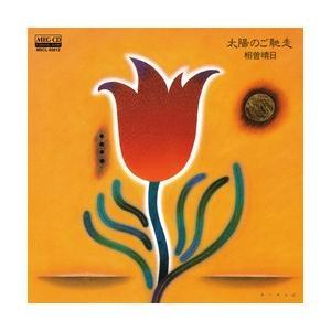 太陽のご馳走     (MEG-CD)|u-topia