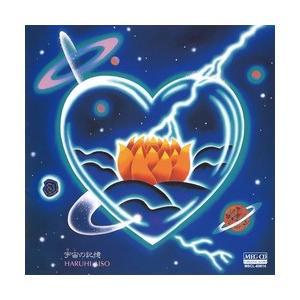宇宙(ほし)の記憶     (MEG-CD)|u-topia