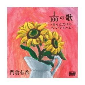 100分の1(1/100)の歌〜あんただけのベストアルバム〜     (MEG-CD)|u-topia