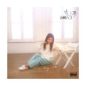 光る夢     (MEG-CD)|u-topia