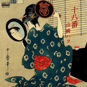 十八番     (MEG-CD) u-topia