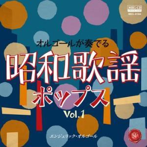 オルゴールが奏でる昭和歌謡ポップス Vol.1     (MEG-CD)|u-topia