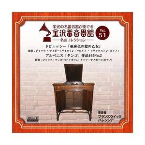 金沢蓄音器館 Vol.51 【ドビュッシー「亜麻色の髪の乙女」/アルベニス「タンゴ」作品165No,2】     (MEG-CD)|u-topia