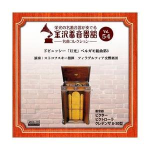 金沢蓄音器館 Vol.54 【ドビュッシー「月光」ベルガモ組曲第3】     (MEG-CD)|u-topia