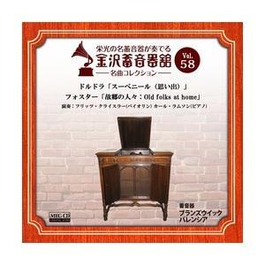 金沢蓄音器館 Vol.58 【ドルドラ「スーベニール(思い出)」/フォスター「故郷の人々:Old folks at home」】     (MEG-CD)|u-topia