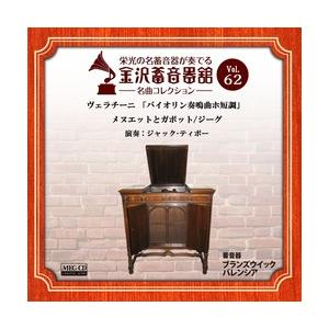 金沢蓄音器館 Vol.62 【ヴェラチーニ「バイオリン奏鳴曲ホ短調」メヌエットとガボット/ジーグ】     (MEG-CD)|u-topia