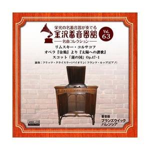 金沢蓄音器館 Vol.63 【リムスキー・コルサコフ「オペラ『金鶏』より『太陽への讃歌』」/スコット「蓮の国」Op.47-1】     (MEG-CD) u-topia