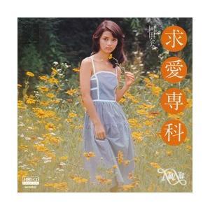 求愛専科     (MEG-CD)|u-topia