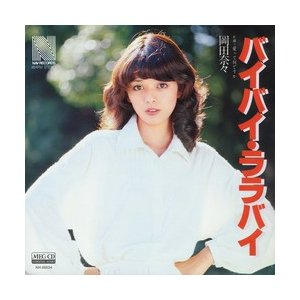バイバイ・ララバイ     (MEG-CD)|u-topia