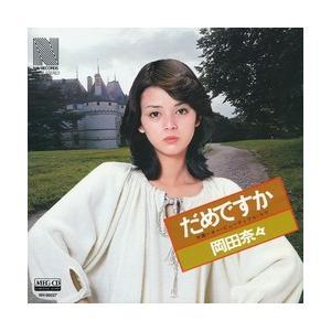 だめですか     (MEG-CD)|u-topia