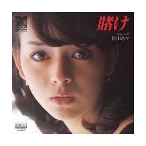 賭け     (MEG-CD)|u-topia