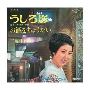 うしろ影     (MEG-CD)|u-topia