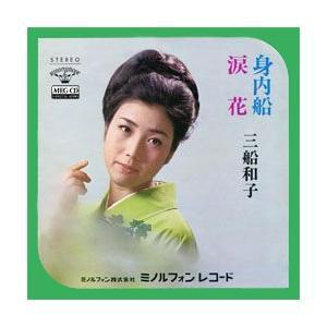 身内船     (MEG-CD)|u-topia