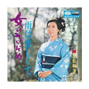 女のさだめ     (MEG-CD)|u-topia