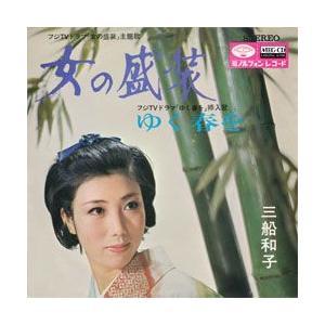女の盛装     (MEG-CD)|u-topia