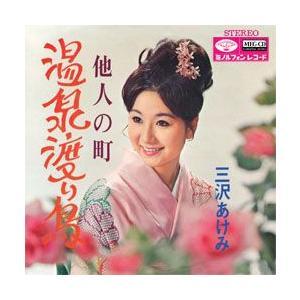 温泉渡り鳥     (MEG-CD) u-topia