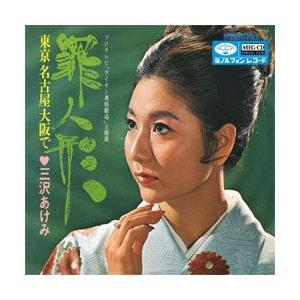 罪人形     (MEG-CD) u-topia