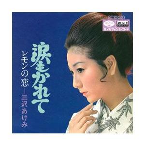 涙もかれて     (MEG-CD) u-topia