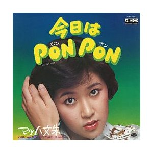 今日はPON PON     (MEG-CD)|u-topia