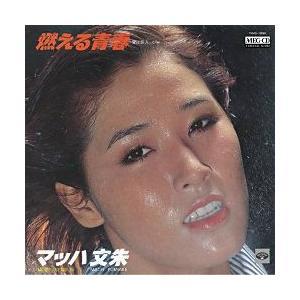 燃える青春     (MEG-CD)|u-topia