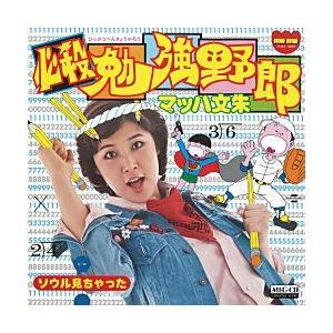 必殺勉強野郎     (MEG-CD)|u-topia