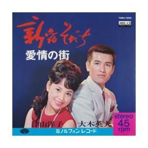 新宿そだち     (MEG-CD)|u-topia