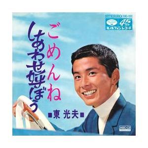 しあわせ呼ぼう     (MEG-CD) u-topia