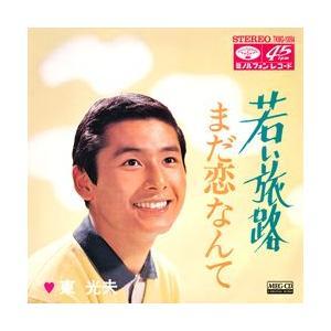 若い旅路     (MEG-CD) u-topia
