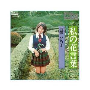 私の花言葉     (MEG-CD)|u-topia