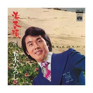 浜昼顔     (MEG-CD) u-topia