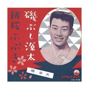磯ぶし源太     (MEG-CD)|u-topia