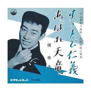 すっとび仁義     (MEG-CD)|u-topia