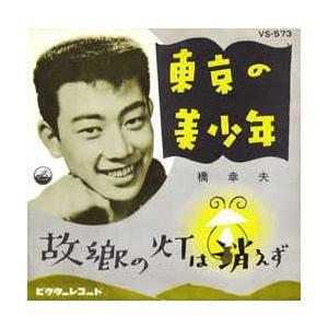 東京の美少年     (MEG-CD)|u-topia